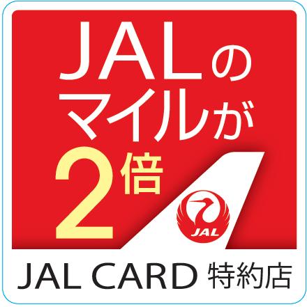 JAL CARD特約店
