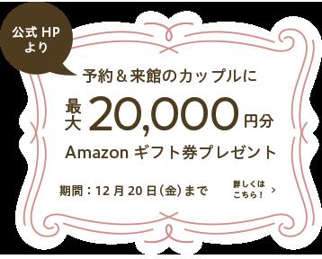 公式HPより予約&来館のカップルに最大20,000円分のAmazonギフト券プレゼント