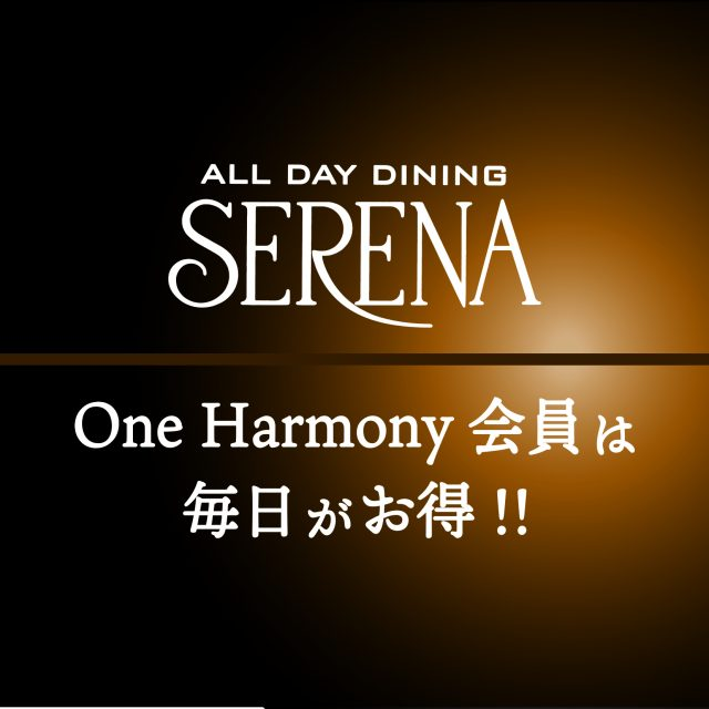 One Harmonyは毎日がお得!!~Every day of the week~
