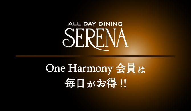 One Harmonyは毎日がお得!!~Every day of the week~