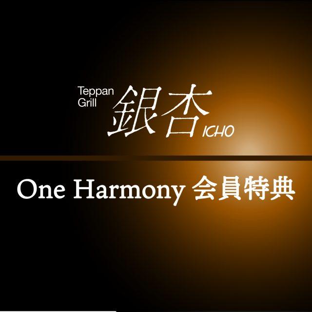 One Harmony 会員特典