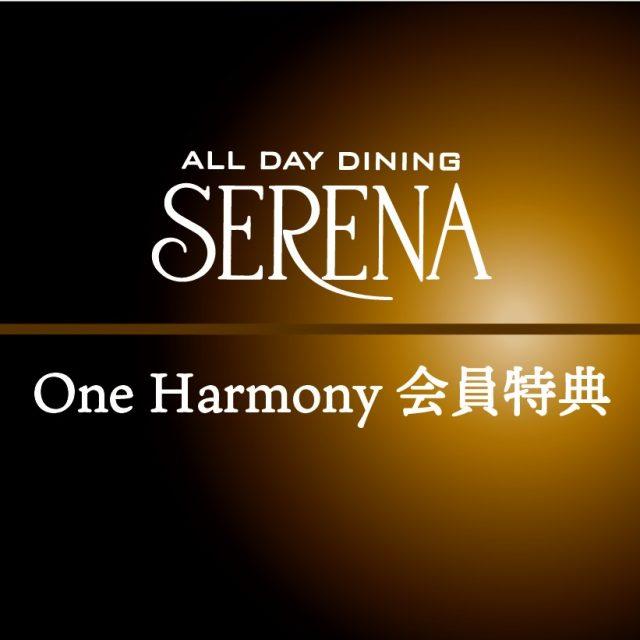 【1月】One Harmony会員特典