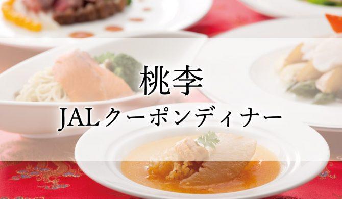 桃李 JALクーポンディナー
