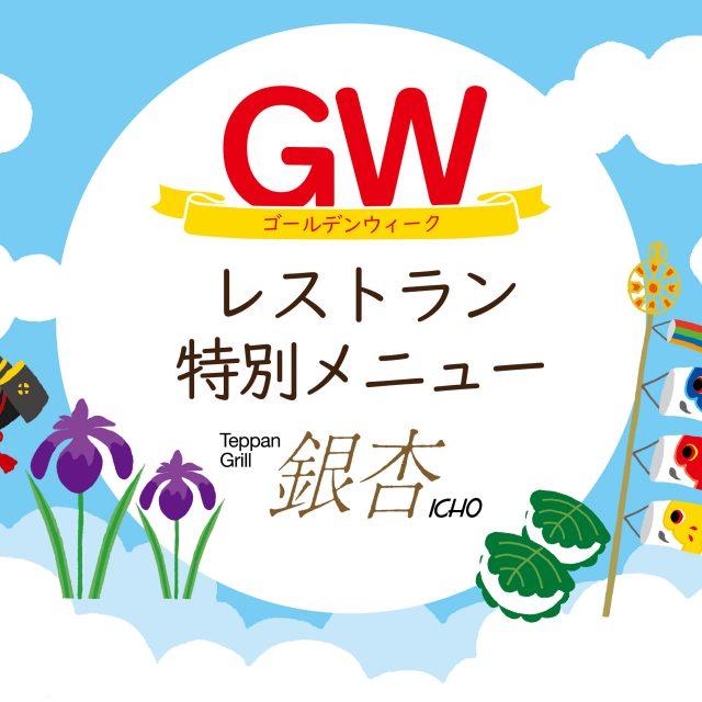 GWディナーコース