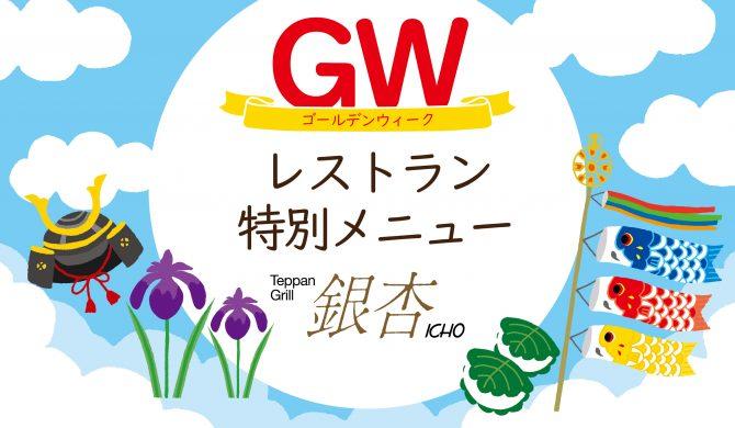 GWランチコース