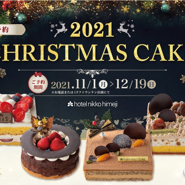 クリスマスケーキ~2021~